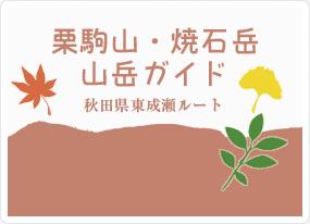栗駒山・焼石岳山岳ガイド