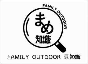FAMILY OUTDOOR 豆知識